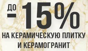 itum.ua | Фото:Скидка на керамическую плитку и керамогранит - 15%
