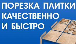 itum.ua | Фото:Порезка керамической плитки и керамического гранита