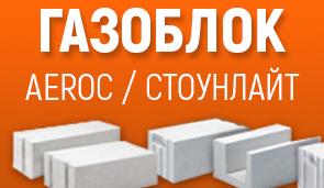 itum.ua | Фото:Газоблок Aeroc и Стоунлайт