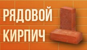 itum.ua | Фото:Акционная цена на весь рядовой кирпич