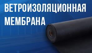 itum.ua | Фото:Ветроизоляционная мембрана негорючая