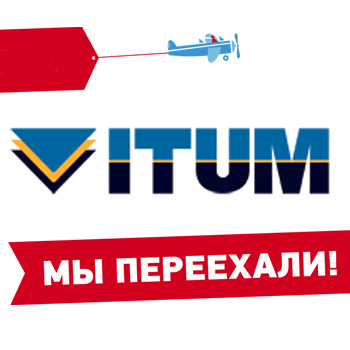 itum.ua | Фото:Внимание, мы переехали!