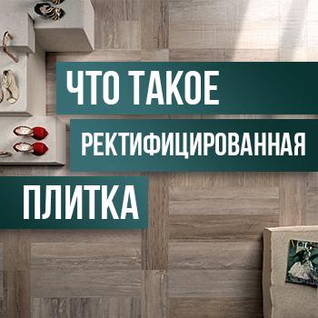 itum.ua | Фото:Ректифицированная плитка, что это