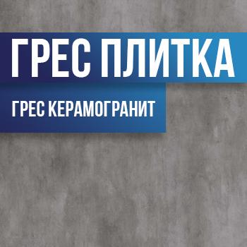 itum.ua | Фото:Плитка грес или промышленный керамогранит