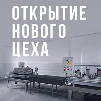 itum.ua | Фото:Открытие нового цеха по порезке и обработке керамических и керамогранитных изделий