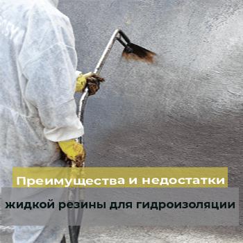 itum.ua | Фото:Преимущества и недостатки жидкой резины для гидроизоляции