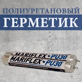 itum.ua | Фото:Полиуретановый шовный герметик MARISEAL PU